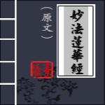 妙法莲华经原文