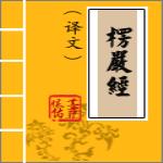 楞严经译文