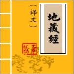 地藏经译文