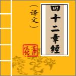 佛说四十二章经译文