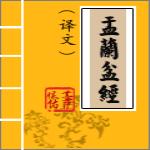 佛说盂兰盆经译文