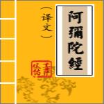 佛说阿弥陀经译文