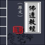佛遗教经原文