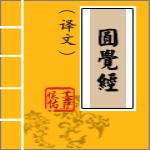 圆觉经译文