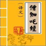 僧伽吒经译文