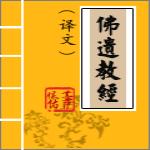 佛遗教经译文